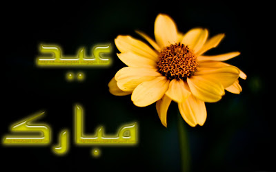 Eid Ul Zuha Adha Mubarak 2012 Card Flower Wallpapers Urdu Text 014
