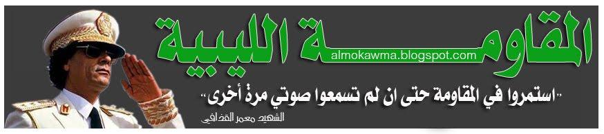 المقـــــــــــــاومة الليبيـــــــــة