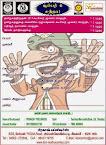 சூப்பர் 6 சந்தாப் படிவம் !