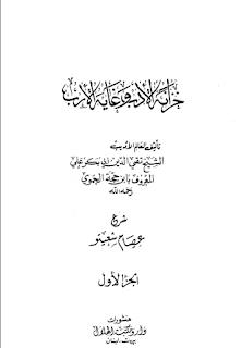 خزانة الأدب وغاية الإرب