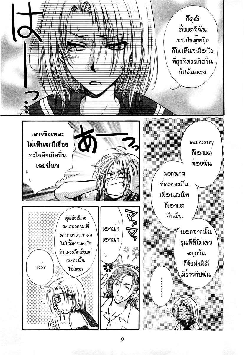 อ่านการ์ตูน Kakumei no Hi 4 ภาพที่ 14