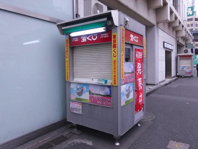 宝くじ売り場,渋谷駅前〈著作権フリー無料画像〉Free Stock Photos
