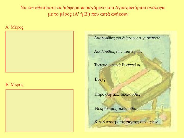 http://ebooks.edu.gr/modules/ebook/show.php/DSGL-A106/116/899,3353/Extras/Html/kef2_en28_ti_periexei_to_agiasmatario_quiz_popup.htm