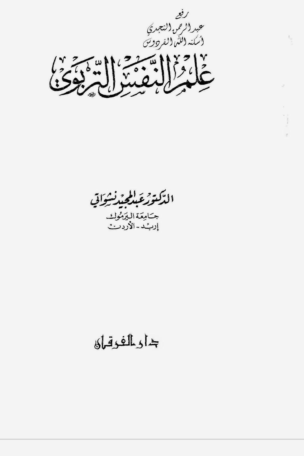 علم النفس التربوي لـ عبد المجيد نشواتي