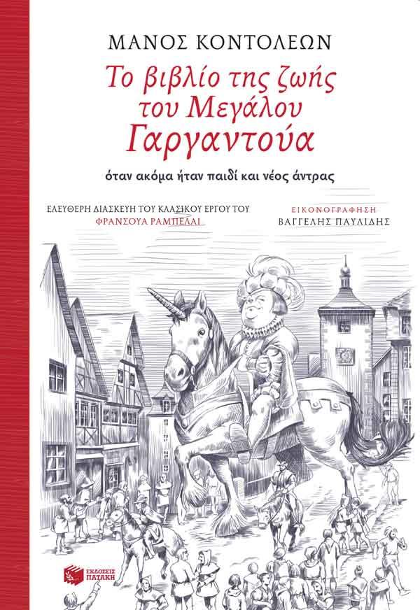 Το βιβλίο της ζωής του Μεγάλου Γαργαντούα