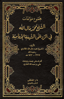 حمل كتاب مجموع مؤلفات الشيخ محمد مال الله في الرد على الشيعة الإمامية - محمد مال الله الخالدي