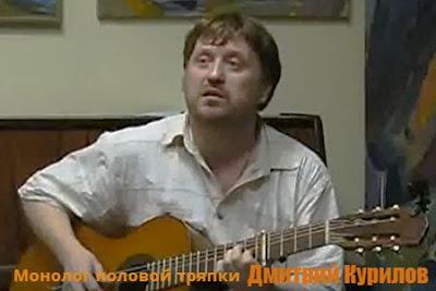 Дмитрий Курилов. Песня под гитару «Монолог половой тряпки»