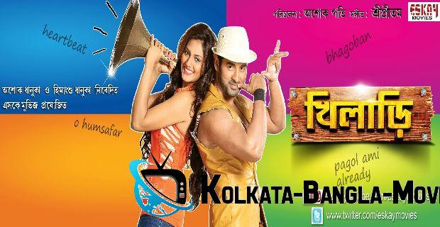 khiladi bengali full movie 2013 free