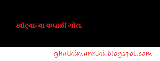 marathi mhani starting from kha4