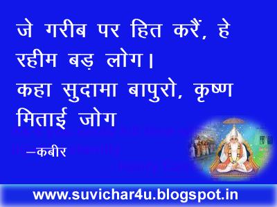 जे गरीब पर हित करैं, हे रहीम बड़ लोग। कहा सुदामा बापुरो, कृष्ण मिताई जोग॥