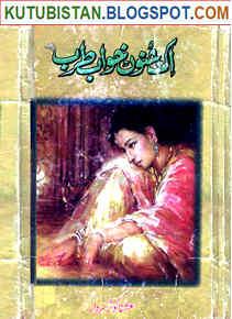 Ek Junoon Khwab Tarab Novel