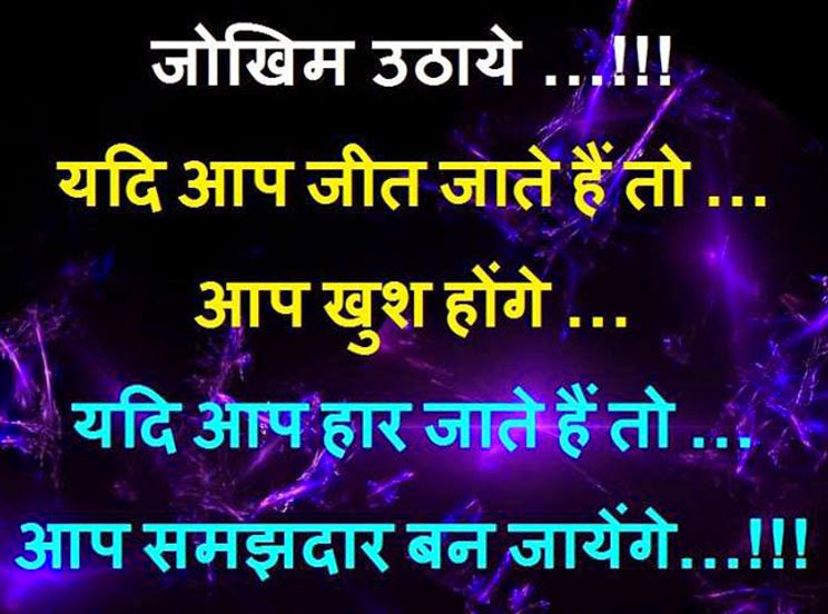 Jokihm Uthaye Yadi AAp Jeet jaate Hain to [Motivational ... Funny Motivational Quotes Wallpaper In Hindi