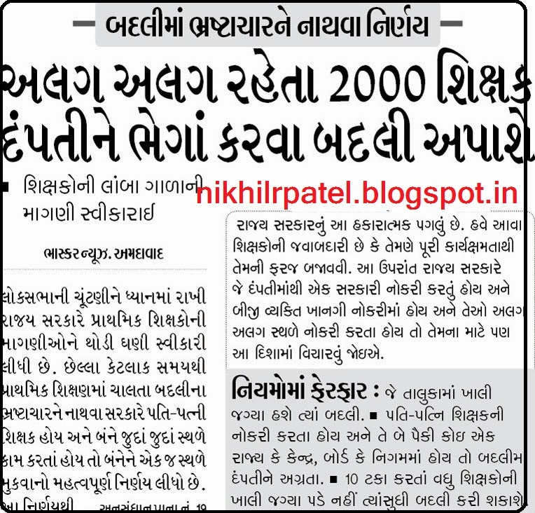 education system in gujarat Aser annual status of education report avr average brcs block resource  center crc cluster resource center dise district information system for.