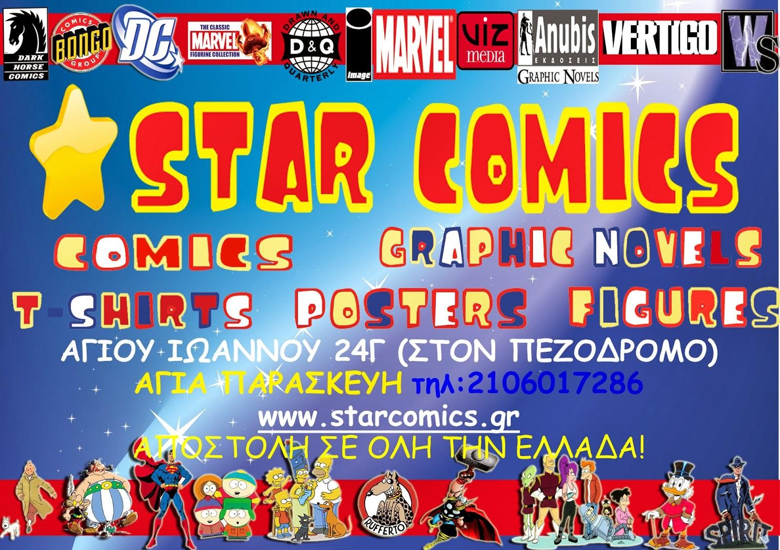 Στηρίζουμε Star Comics!
