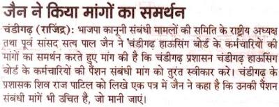 पूर्व सांसद सत्य पाल जैन ने चंडीगढ़ हाउसिंग बोर्ड कर्मचारियों की मांगों का समर्थन किया।
