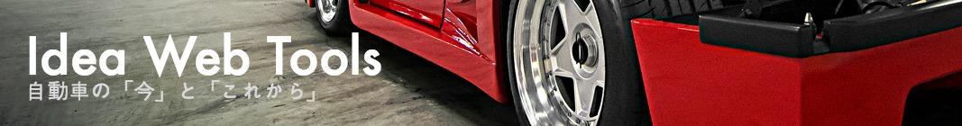 Idea Web Tools | 自動車とテクノロジーのニュースブログ