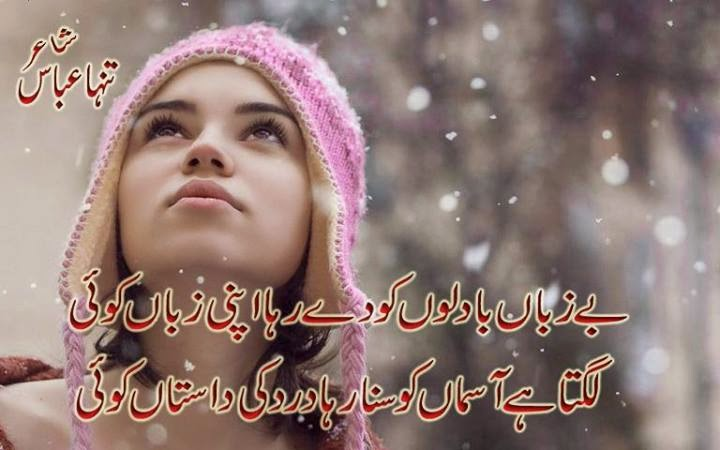 Dard SMS Shayari In Urdu