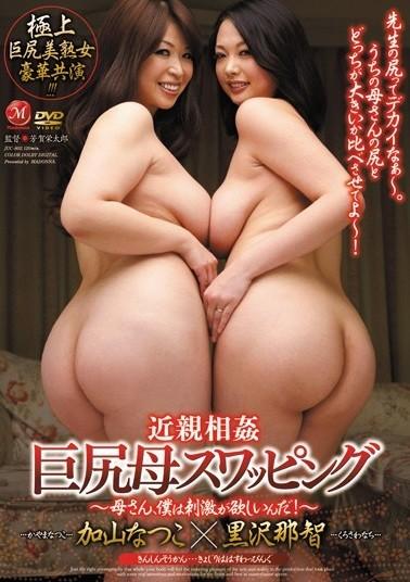 16 Ảnh khiêu dâm diễn viên phim người lớn Nhật Bản