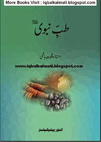 Tib E Nabvi By Ustaza Nighat Hashmi
