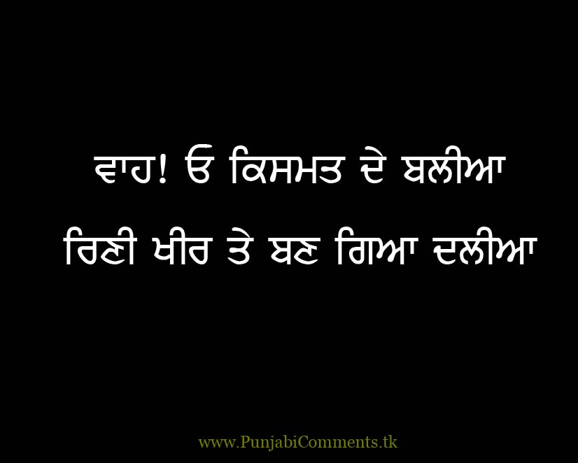 New Funny Punjabi Comments Quotes Wallpaper For Facebook