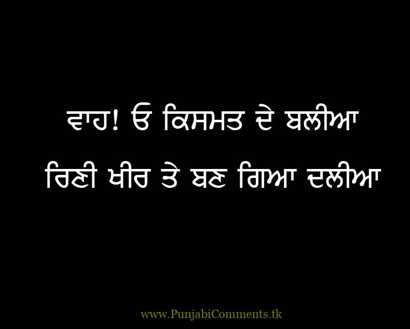 Punjabi Graphics and Punjabi Photos : 08/01/2012 - 09/01/2012