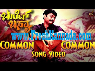 Bullet Basya Kannada Movie Common Common Full Song Video