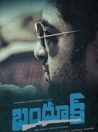 Watch Bhandook (2015) DVDScr Telugu Full Movie Watch Online Free Download