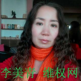 中国民主党迫害观察员:   声援浦志强案被刑事拘留的人权捍卫者李美青获释回家 因声援浦志强被刑拘和失联的人仍有8人(图)