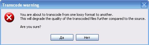 подготовка к кодированию в aac