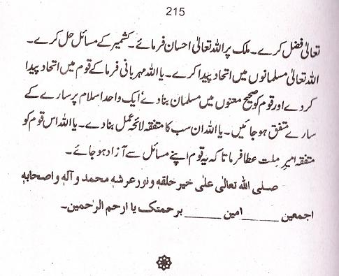 Future of Pakistan (Insha Allah): Aane Wala Hai Koi Jaan-e-Bahaar