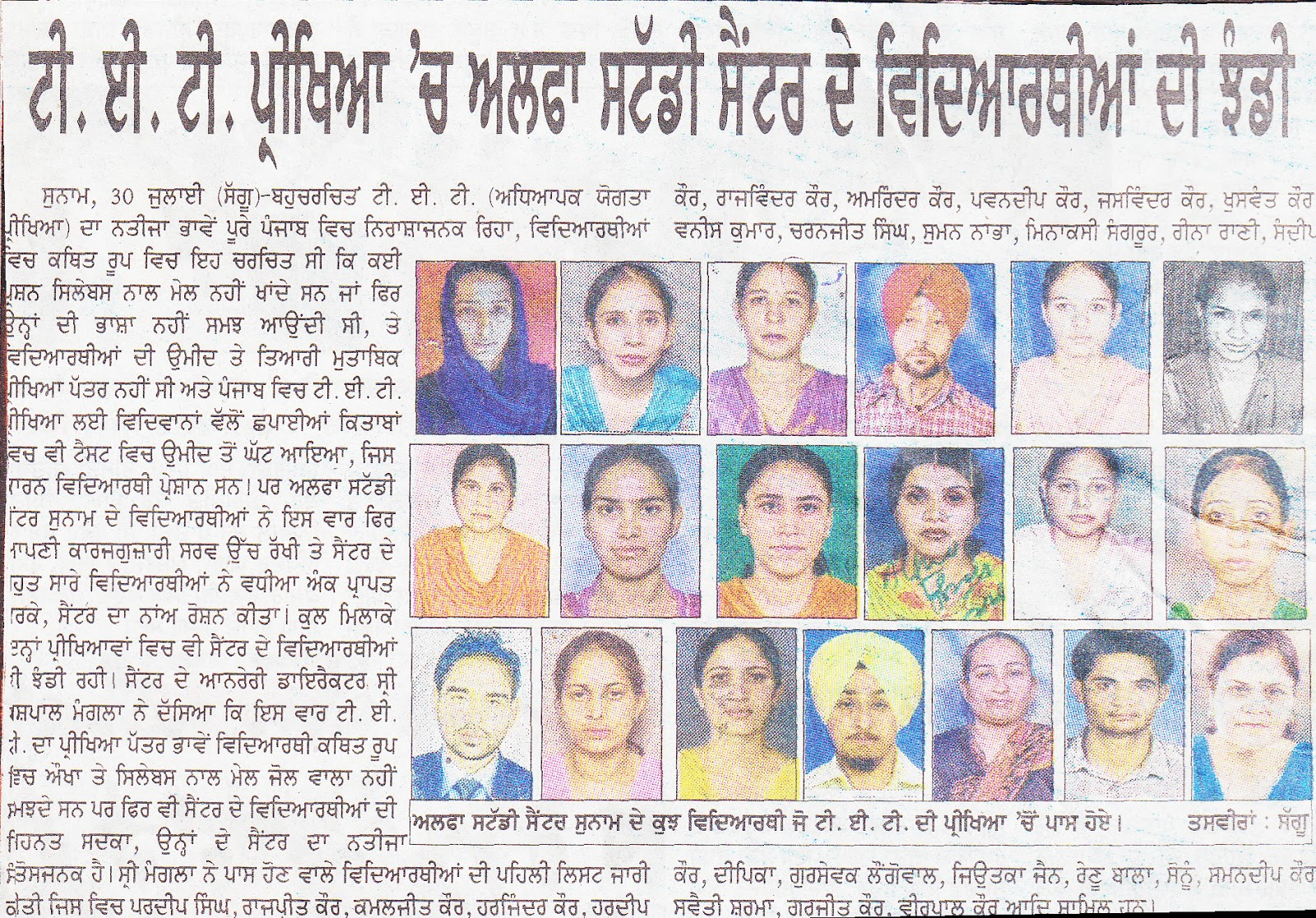 ALFA STUDY CENTRE SUNAM: Coaching starts for Punjab TET