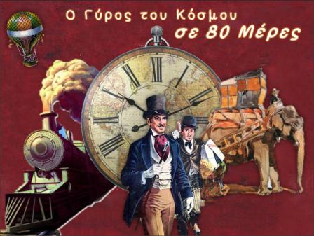 http://users.sch.gr/sudiakos/80meres/story.swf