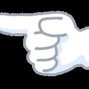 指をさしているマークのイラスト