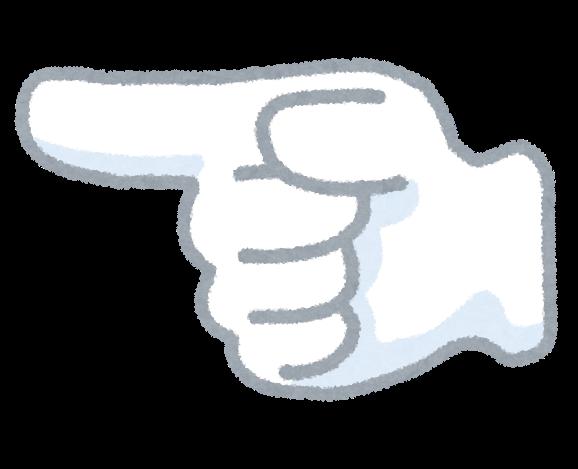 指をさしているマークのイラスト 指をさしているマークのイラスト   かわいいフリー素材集 いらす