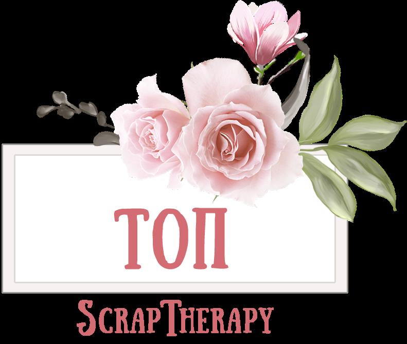 ТОП-5 блог Scraptherapy