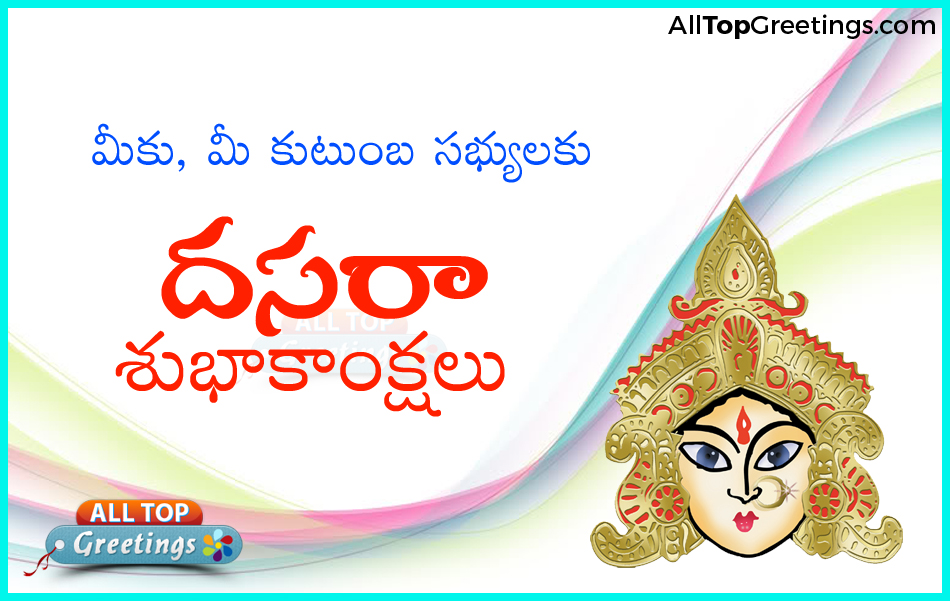 Best telugu dasara greetings and dasara telugu e cards images 123 telugu dasara whatsapp facebook images dasara festival celebrations m4hsunfo