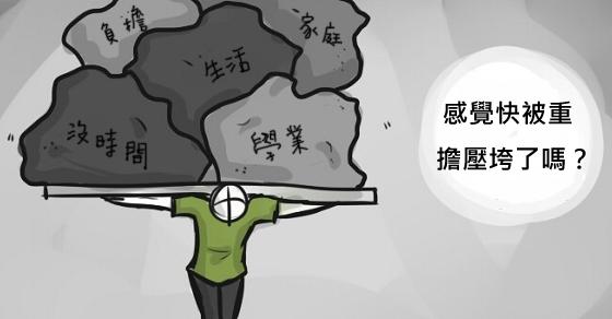 【勵志譯圖】該如何面對龐大的壓力?