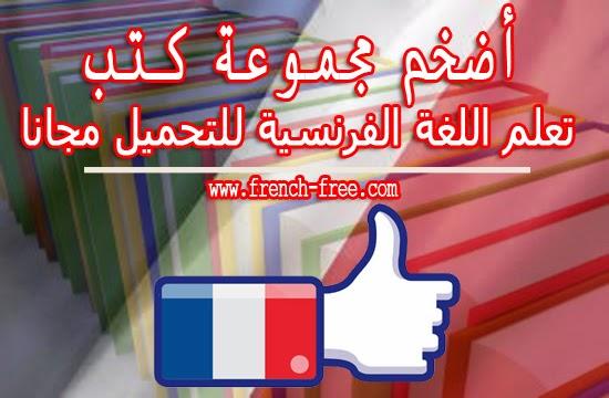 www.french-free.com