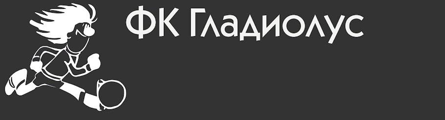 ФК Гладиолус