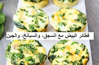 فطائر البيض مع السجق، والسبانخ، والجبن