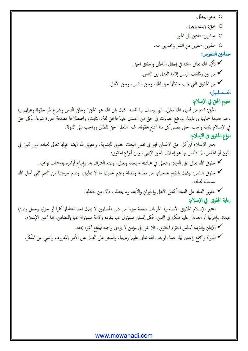 رعاية الحقوق في الاسلام-1