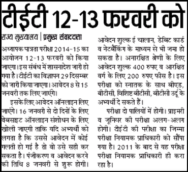 UPTET 72825 & 29334 JRT/PRT Related Latest News as on 25th December 2014