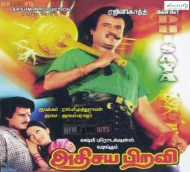 Watch Athisaya Piravi (1990) Tamil Movie Online