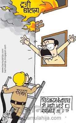 chidambaram cartoon, Kapil Sibal Cartoon, manmohan singh cartoon, 2 g spectrum scam cartoon, corruption in india, corruption cartoon, indian political cartoon