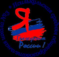 Исилькульская СОШ №3