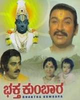 Bhaktha Kumbara (1974) - Kannada Movie