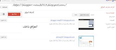 شرح التسجيل في ادوات مشرفي المواقع+شرح عمل ملف sitemap