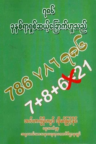 786 by Umar Myint Naing F.jpg