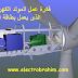 فكرة عمل المولد الكهربائي الذى يعمل بطاقة الرياح