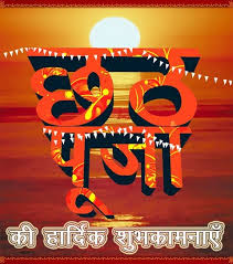 Chhath-Puja-Greetings-for-Sending